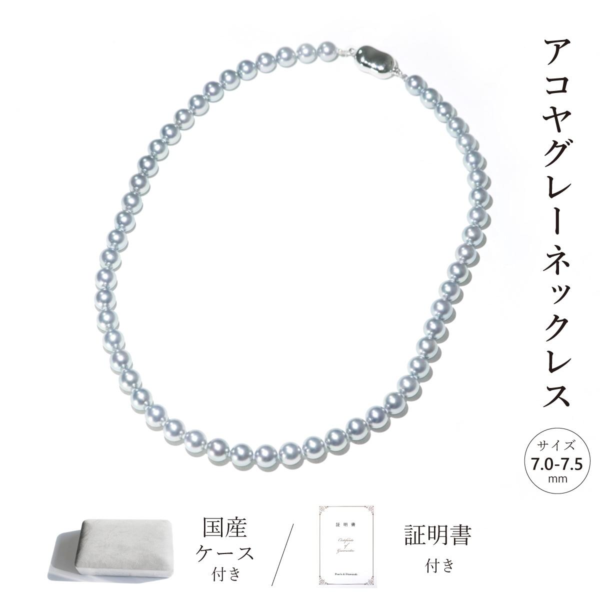 アコヤグレー真珠ネックレス